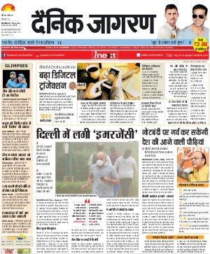 Lucknow Hindi ePaper, Lucknow Hindi Newspaper - InextLive-08-11-17