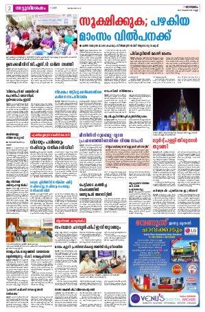 Thrissur-10.11.2017
