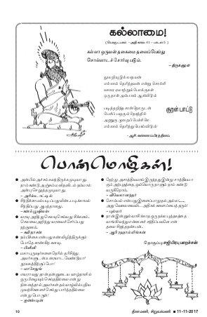 SiruvarMani-11-11-2017