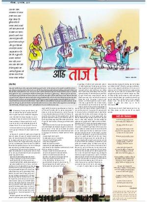 Dainik Tribune (Lehrein)-DM_12_November_2017