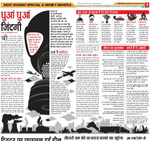 Lucknow Hindi ePaper, Lucknow Hindi Newspaper - InextLive-12-11-17