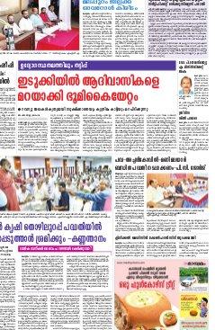 Kottayam-12.11.2017