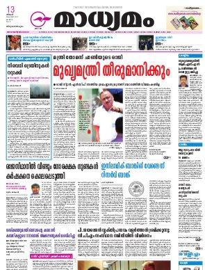 Thiruvananthapuram-13.11.2017