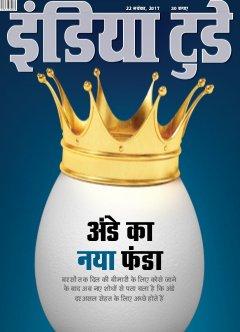India Today - Hindi-India Today - 22nd November 2017