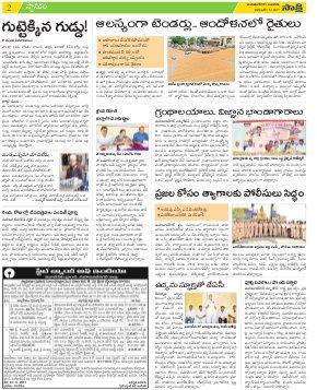 Mahabubnagar District-15-11-2017
