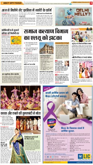 Lucknow Hindi ePaper, Lucknow Hindi Newspaper - InextLive-15-11-17