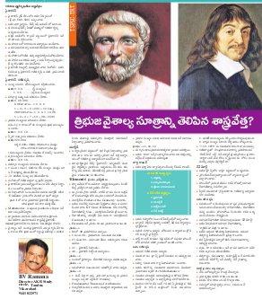 Nipuna Educational Magazine-15 November 2017