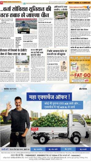 Lucknow Hindi ePaper, Lucknow Hindi Newspaper - InextLive-16-11-17