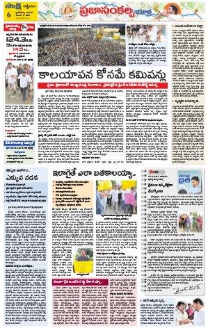 Andhra Pradesh-16-11-2017