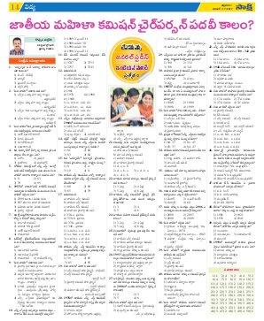 Adilabad District-17-11-2017
