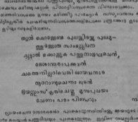 Asouchambhasha-Sat Aug 03, 2013