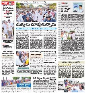 Andhra Pradesh-17-11-2017