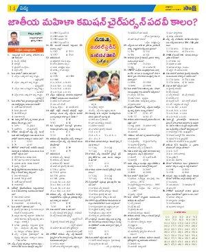 Warangal Urban District-17-11-2017