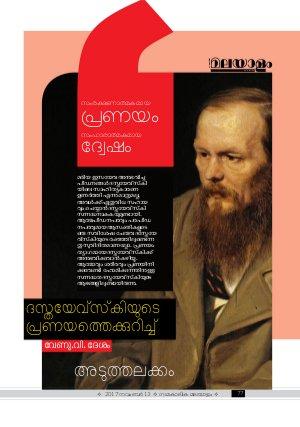Malayalam Vaarika-13112017