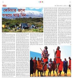 Bichitra-19th November  2017