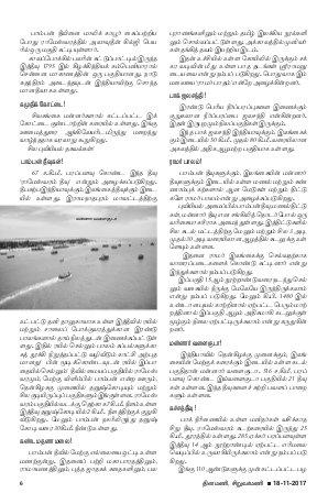 SiruvarMani-18112017