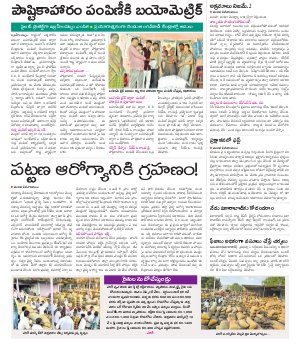 Ranga Reddy District-18-11-2017