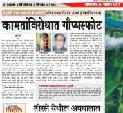 Tarun Bharat Goa-goa tarun bharat daily page