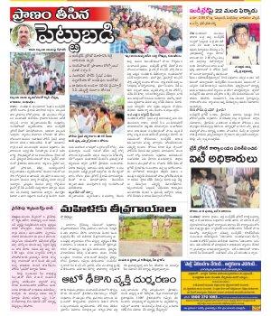 Srikakulam District-18.11.2017
