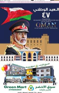 Oman-Oman
