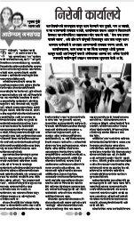 loksatta mumbai-18-11-2017