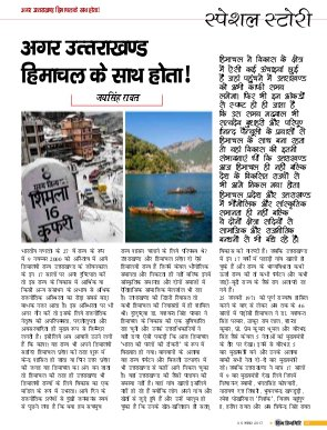 Divya Himgiri-Year:-07,-Issue:-23,- 05 November -2017