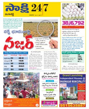 Ranga Reddy District-19-11-2017