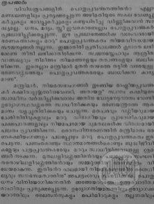 Azhimathi adhikaram vargeeyatha-Sun Aug 04, 2013