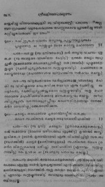Sree lalitharahasyam-Sun Aug 04, 2013