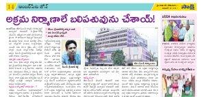 Hyderabad Constituencies-20-11-2017