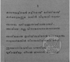 Ramacharitham-Sun Aug 04, 2013