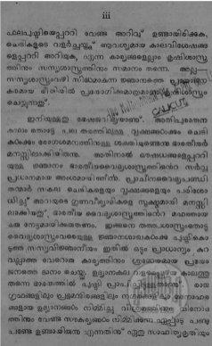 sree vrikshayurvedam-Sun Aug 04, 2013