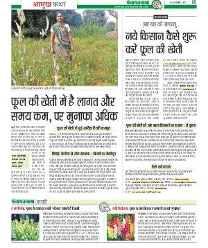 Ranchi-Panchayatnama-Panchayatnama