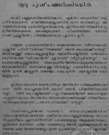 Maovinte chindayil 5 varsham-Sun Aug 04, 2013