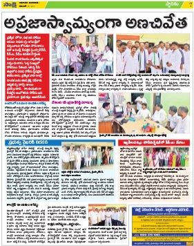 Vijayawada Amaravathi District-21-11-2017