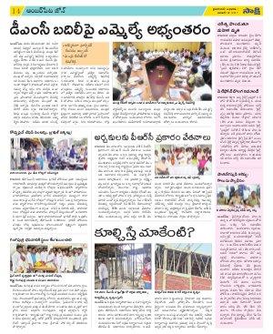 Hyderabad Constituencies-22-11-2017