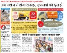 Rajasthan Patrika Pratapgarh-22-11-2017
