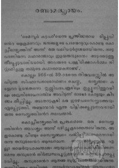 Sakthan thampuran-Mon Aug 05, 2013