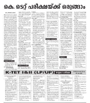 Thozhil Vartha-Thozhilvartha-2017 December 2
