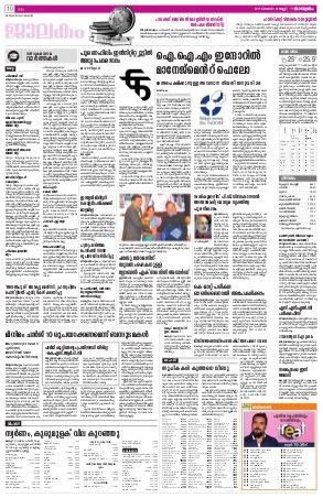 Thiruvananthapuram-01.12.2017
