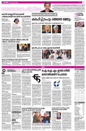 Kottayam-01.12.2017