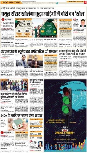 Lucknow Hindi ePaper, Lucknow Hindi Newspaper - InextLive-01-12-17