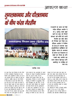 Divya Himgiri-Year:-07,-Issue:-27,- 03 December -2017
