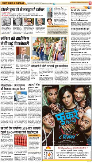 Allahabad Hindi ePaper, Allahabad Hindi Newspaper - InextLive-03-12-17