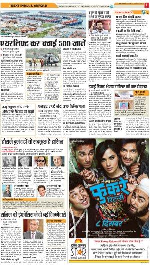 Lucknow Hindi ePaper, Lucknow Hindi Newspaper - InextLive-03-12-17