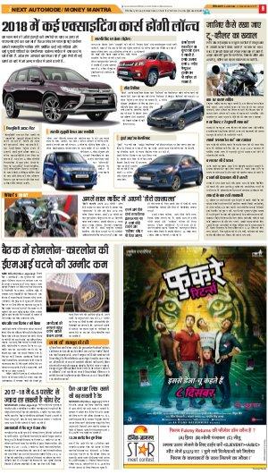 Lucknow Hindi ePaper, Lucknow Hindi Newspaper - InextLive-04-12-17