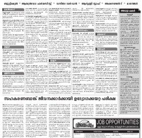 Thozhil Vartha-Thozhilvartha-2017 December 9