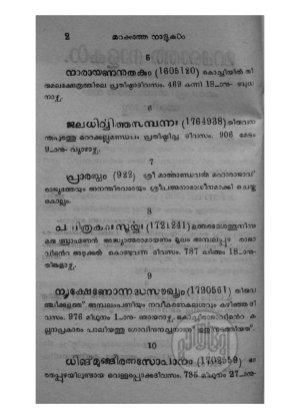 Marakkatha nalukal-Thu Aug 08, 2013