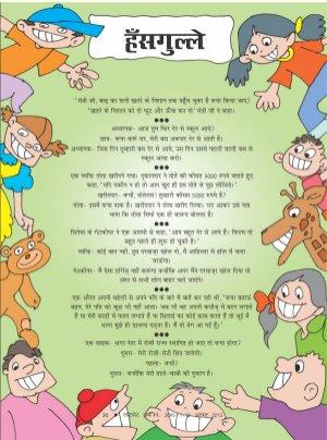 Lotpot Hindi-2095