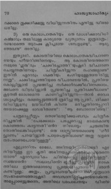 Hasyasahithyam-Thu Aug 08, 2013
